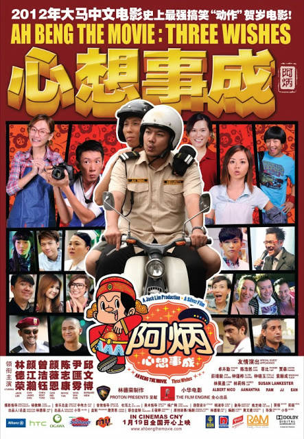 Movie Review: Ah Beng The Movie: Three Wishes 阿炳心想事成 (2012) 1