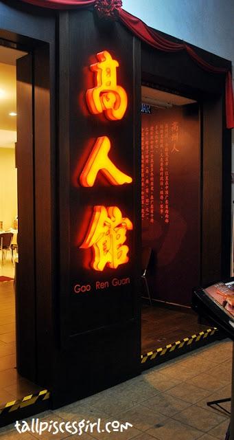 Food Review: Gao Ren Guan (高人馆) @ Jaya One 1